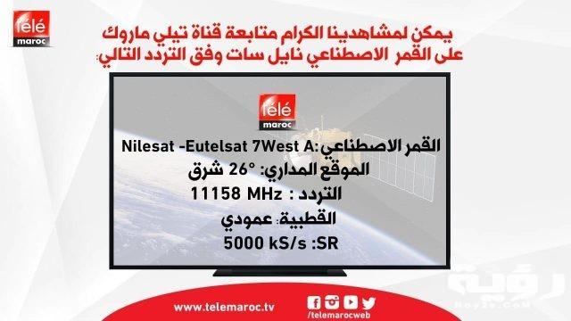 تردد قناة تيلي ماروك Tele Maroc الجديد 2021