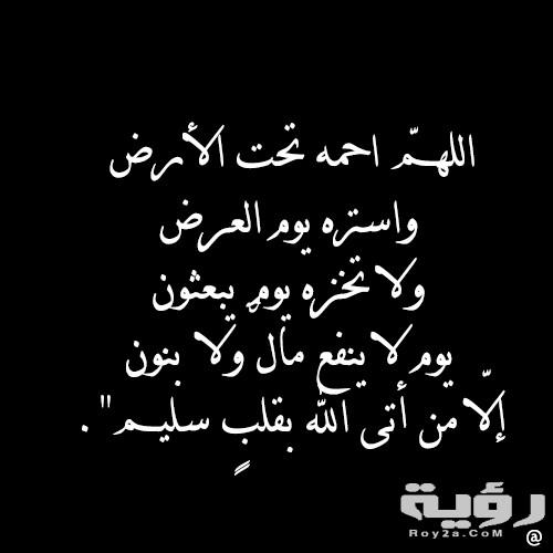 كلمات عن الموت حزينة