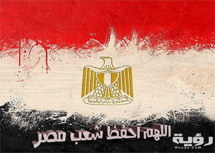 دعاء اللهم احفظ مصر وجيشها كامل