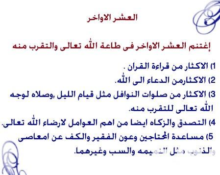 الدعاء المستجاب في العشر الأواخر من رمضان