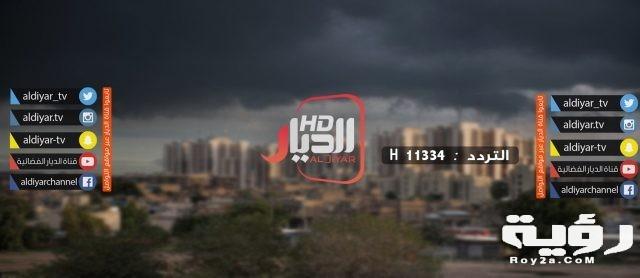 تردد قناة الديار الفضائية Aldiyar Sat الجديد 2021