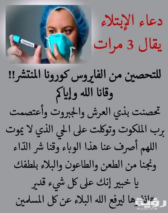 دعاء الوباء
