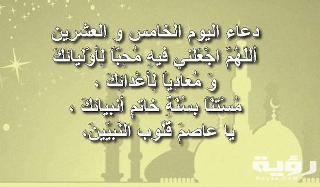 دعاء اليوم الخامس من رمضان 1443 مكتوب