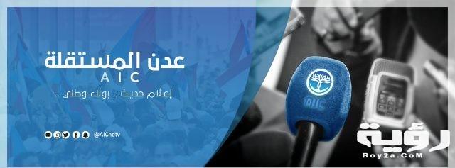 تردد قناة عدن المستقلة AIC الجديد 2021