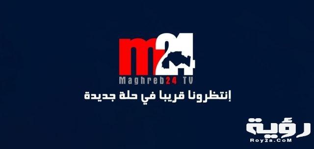 ترد قناة مغرب 24 M24 MARCO الجديد 2021