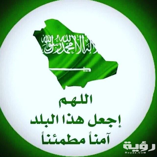 اللهم احفظ المملكة ومليكها وشعبها
