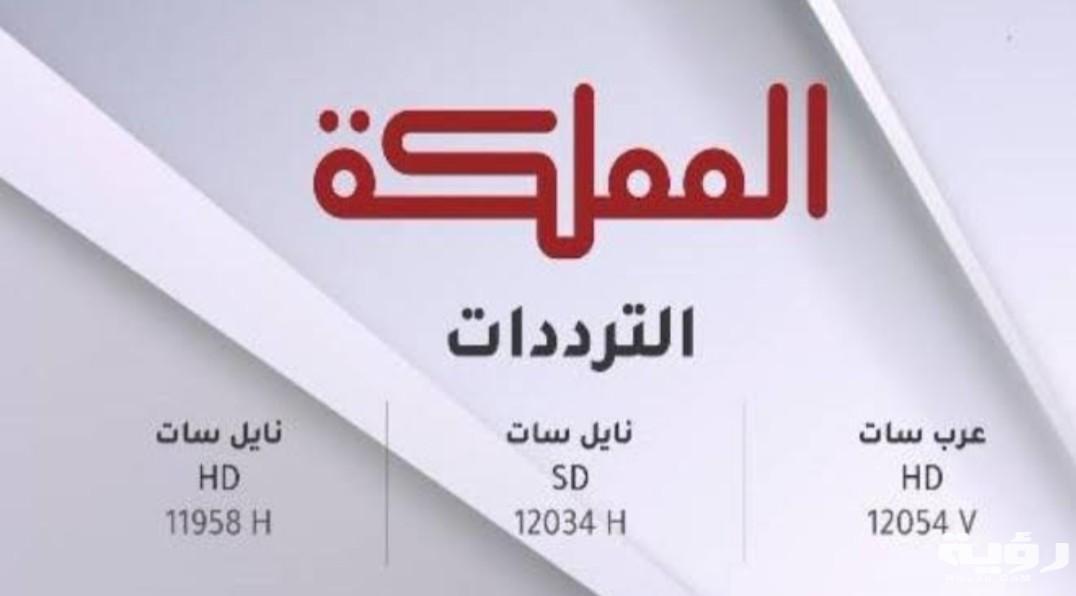 تردد قناة المملكة