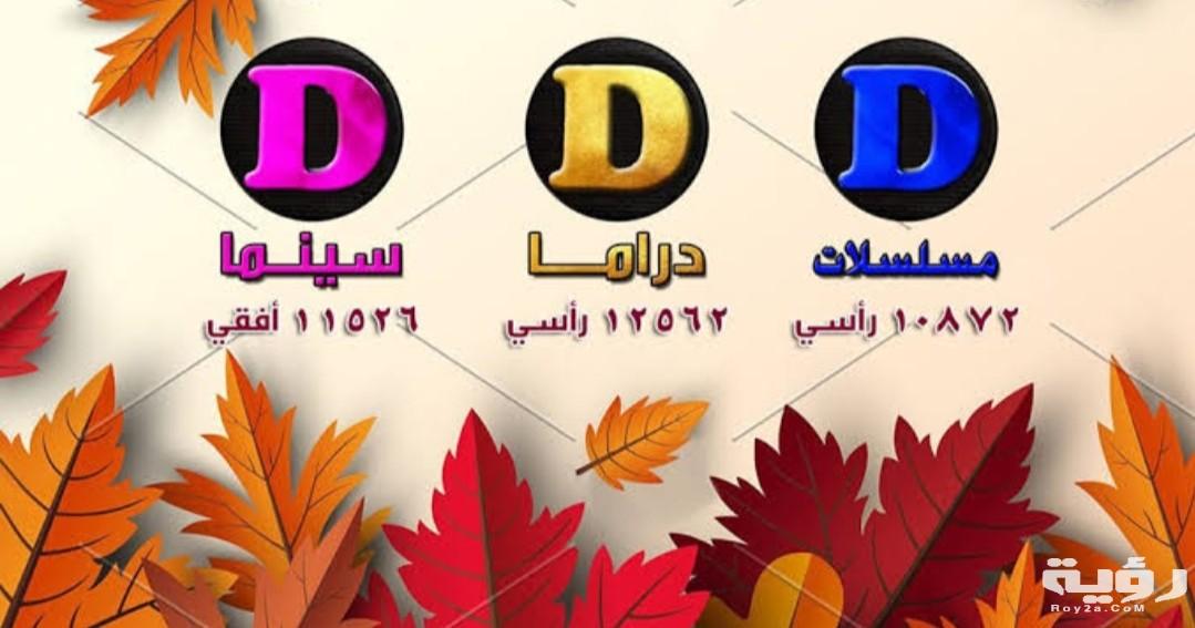 برامج قناة دوللي سينما