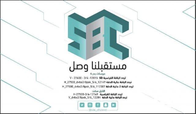 تردد قناة SBC السعودية الجديد 2021