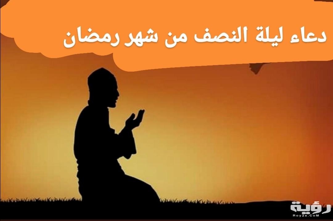 دعاء ليلة النصف من رمضان
