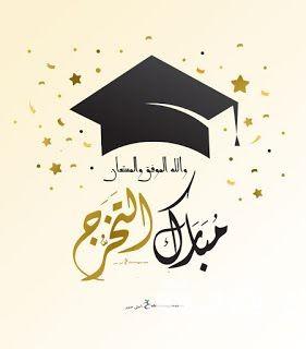 عبارات الف مبروك التخرج