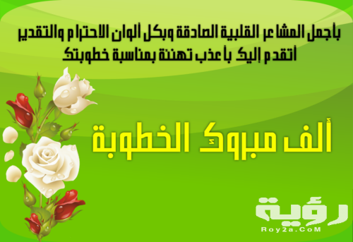 عبارات ألف مبروك الخطوبة