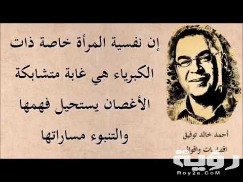 كلمات وأقوال أحمد خالد توفيق