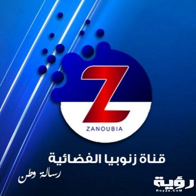 تردد قناة زنوبيا السورية Zanoubia TV الجديد 2021