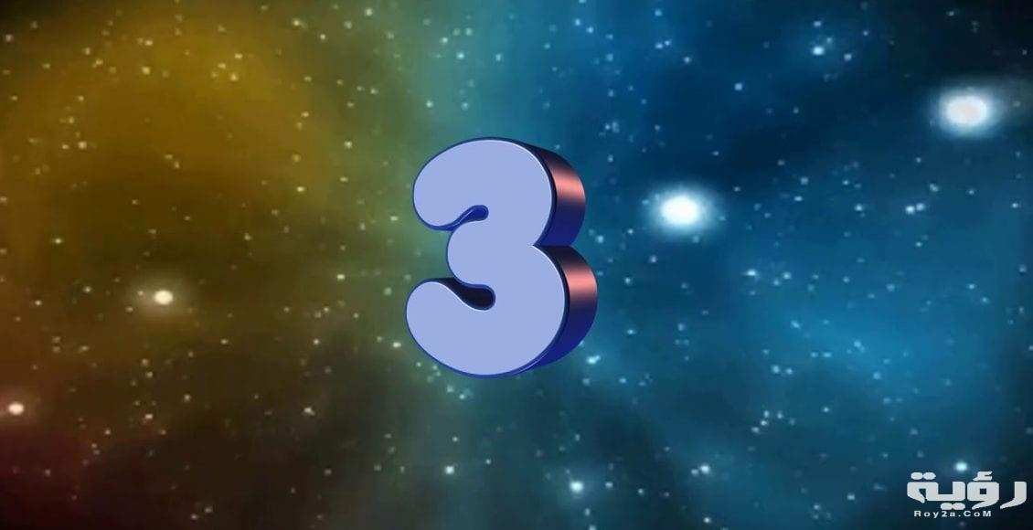 تفسير رؤية رقم 3 في المنام