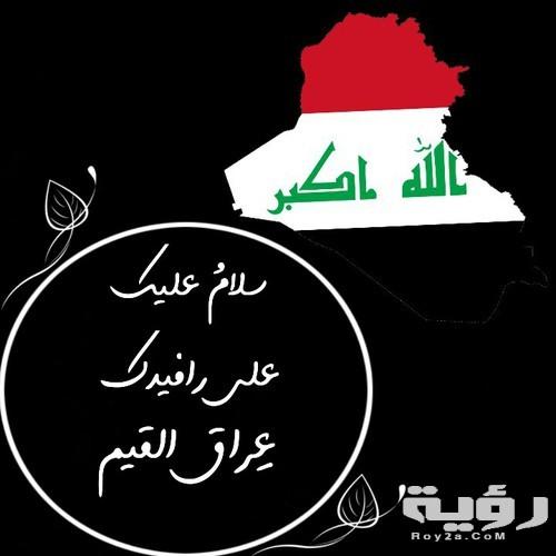 كلمات عن العراق