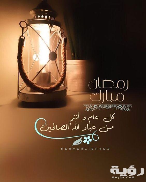 عبارات عن شهر رمضان المبارك