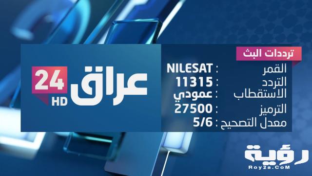 تردد قناة تلفزيون عراق 24 Iraq 24 HD الجديد 2021