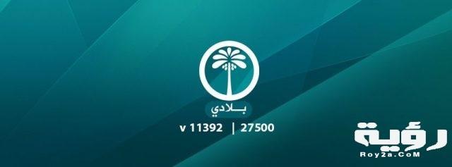 تردد قناة بلادي Beladi الجديد 2021