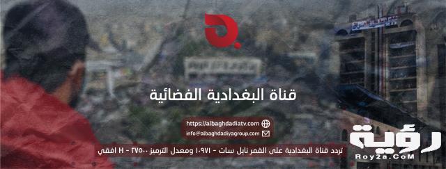 ترد قناة البغدادية Al Baghdadia الجديد 2021