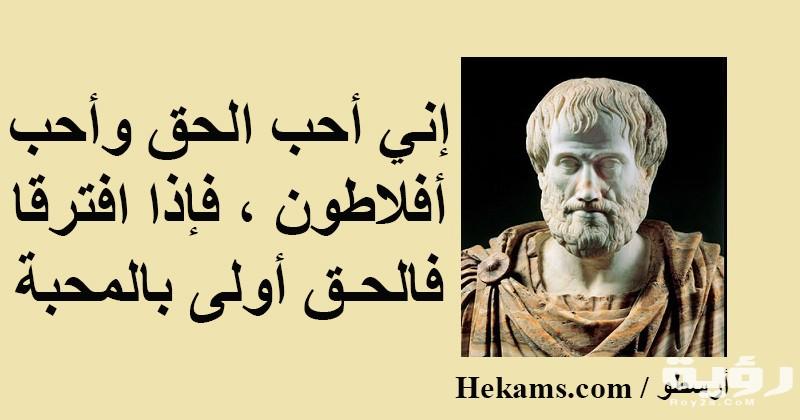 إنجازات أرسطو
