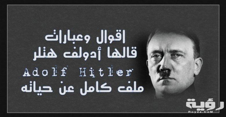 أقوال هتلر