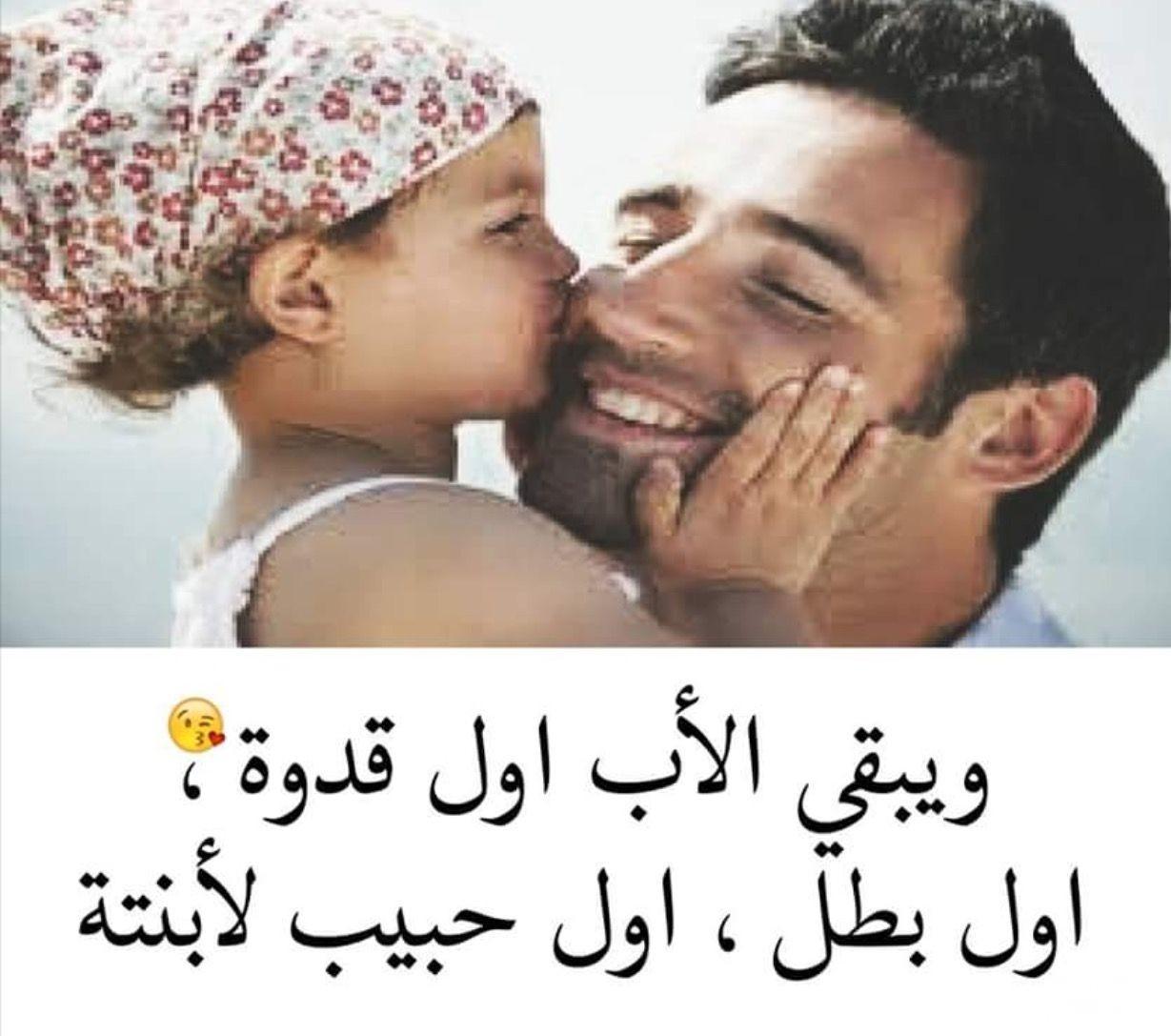 كلمات عن الاب