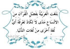 اقوال عن اللغة العربية