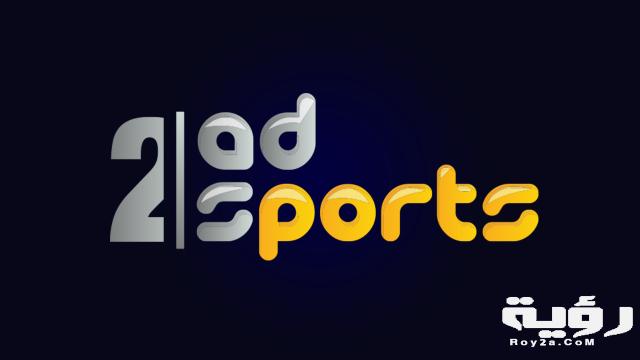 تردد قناة أبو ظبي الرياضية 2 Abu Dhabi Sports الجديد 2021
