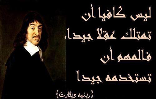 أقوال الفلاسفة عن المراءة