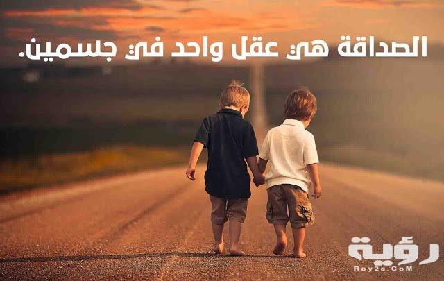 أقوال عن الصداقة الحقيقية
