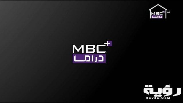 تردد قناة ام بي سي بلس دراما MBC Plus Drama الجديد 2021