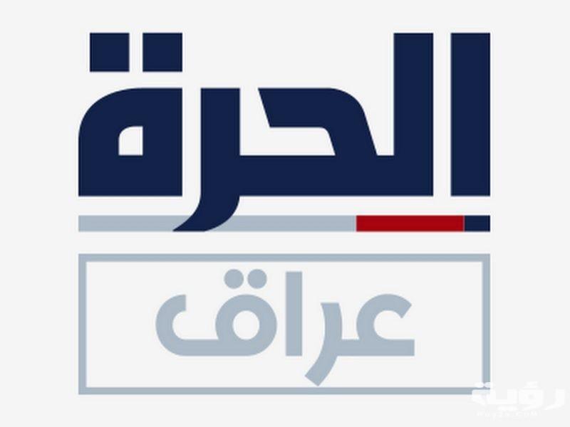 تردد قناة الحرة عراق Alhurra Iraq الجديد 2021