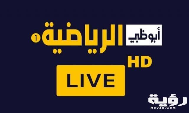 تردد قناة أبو ظبي الرياضية 1 Abu Dhabi Sports الجديد 2021