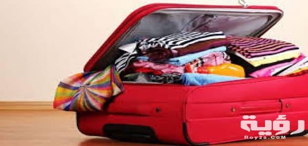 تفسير رؤية حقيبة السفر