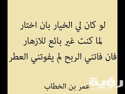 إنجازات عمر بن الخطاب