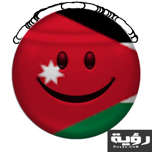 نكت اردنية مضحكة