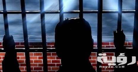 حلمت اني دخلت السجن